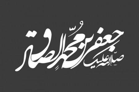 اشعار ترکی از احوالات شب شهادت حضرت امام جعفر صادق (ع)