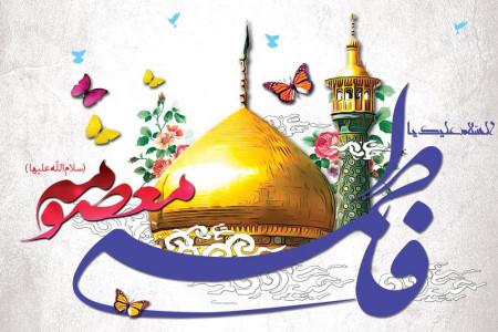 2 متن مولودی به مناسبت ولادت حضرت معصومه از میثم مطیعی