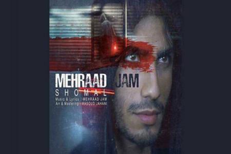 متن آهنگ شمال از مهراد جم (Shomal | Mehraad Jam)