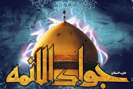 29 آهنگ مداحی از حاج حسین سیب سرخی در وصف شهادت محمد تقی (ع)