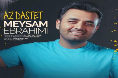 متن آهنگ از دستت میثم ابراهیمی (Meysam Ebrahimi | Az Dastet)