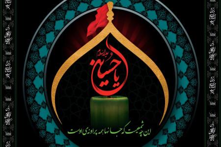 متن گلچین شده نوحه سینه زنی عاشورای حسینی از مداح حاج میثم مطیعی