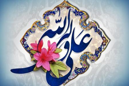 11 متن مولودی و سرود به مناسبت عید غدیر از مداحان معروف