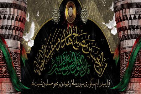 متن مداحی نوحه سینه زنی شب اول محرم از حاج حسین سیب سرخی