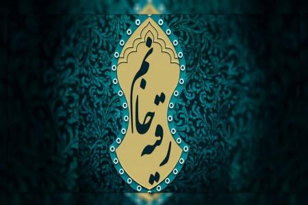 متن روضه و نوحه سینه زنی جدید شب سوم محرم مداح سید مهدی میرداماد