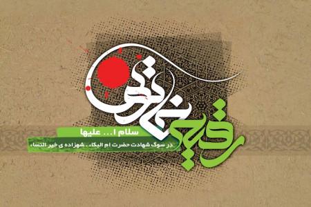 11 از برترین متن روضه و نوحه شب سوم محرم مداح سید مجید بنی فاطمه