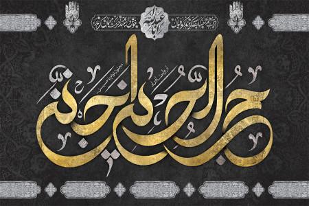 متن مداحی روضه و نوحه پنجم محرم مداح حاج حسن خلج و حمید علیمی