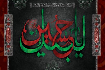 متن روضه و نوحه شب پنجم محرم مداحان نریمان پناهی و حسین طاهری