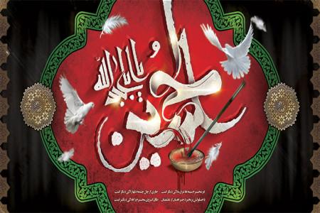 متن مداحی سید رضا نریمانی در شب پنجم محرم (روضه و نوحه سینه زنی )