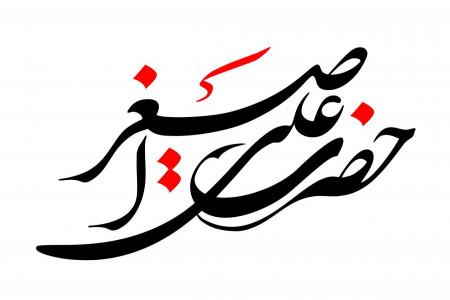 13 متن روضه و نوحه سینه زنی هفتم محرم شهادت علی اصغر از جواد مقدم