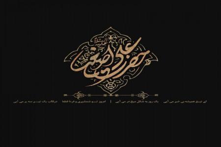 11 متن مداحی شب هفتم محرم از حاج حسین سیب سرخی (روضه و نوحه)