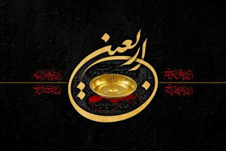 شعر و متن نوحه و روضه ترکی به مناسبت فرا رسیدن اربعین حسینی