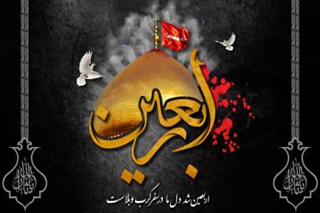 سوزناک ترین گلچین متن مداحی نوحه اربعین حسینی