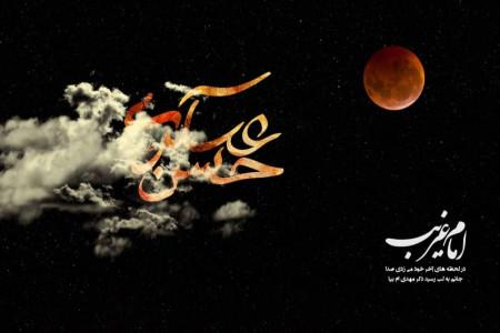دوبیتی و اشعار کوتاه ادبی و اداری شهادت امام حسن عسکری (ع)