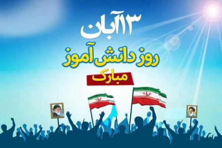 متن و دانلود معروف ترین سرود روز خوب ۱۳ آبان روز   روز دانش آموز