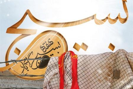 40 متن و دوبیتی برای تبریک هفته بسیج به دانش آموز و دانشجوی بسیجی