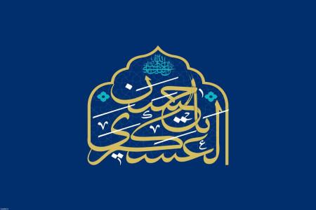گلچین دوبیتی و شعر جدید معنادار تبریک ولادت امام حسن عسکری