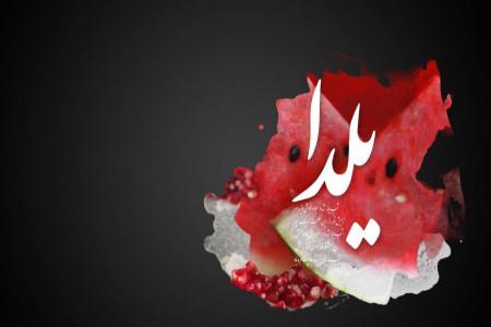 گلچین جدیدترین متن و پیام تبریک شب یلدا به رفیق های با مرام مشتی