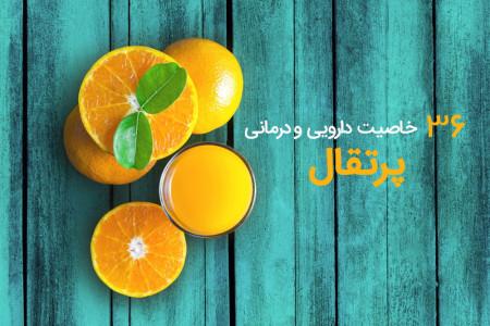 36 خاصیت باورنکردنی پرتقال برای سلامتی