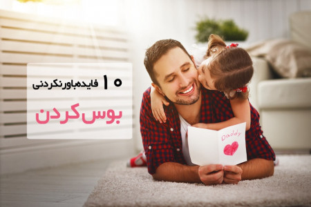 10 فایده اعجاب انگیز بوسیدن عزیزان تان