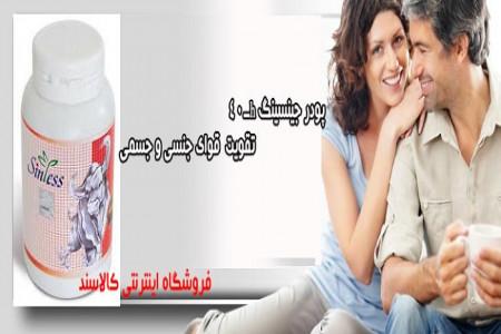 فواید مصرف مکمل جنسینگ H-40 برای درمان زودانزالی