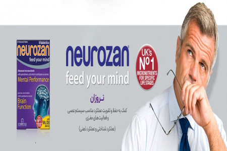 فواید مصرف کپسول نروزان در تقویت حافظه