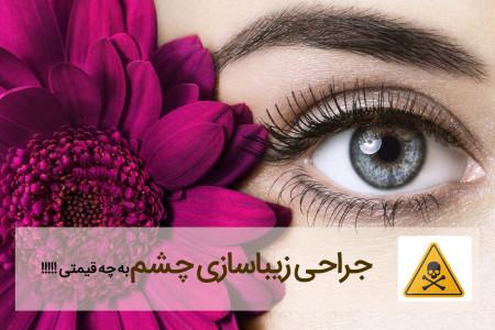 عوارض انواع عمل زیبایی چشم + ویدیو جراحی