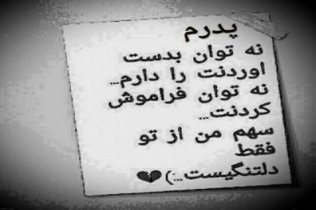 متن نوشته شب یلدا / شب یلدا بدون پدر