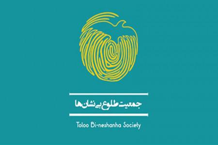 معرفی کامل موسسه خیریه جمعیت طلوع بی نشان ها