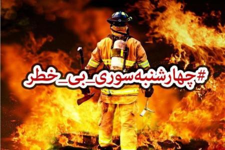 23 هشدار جدی برای برگزاری چهارشنبه سوری ایمن و بی خطر