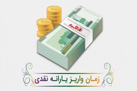 زمان واریز یارانه نقدی بهمن ماه 98