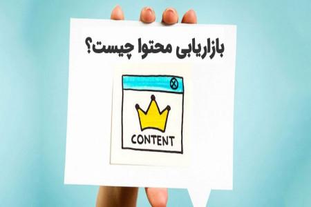 بازاریابی محتوا (Content Marketing) چیست ؟