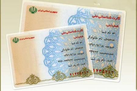 کارت های ملی قدیمی تا کی اعتبار دارند؟