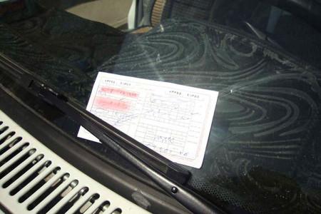 جریمه کاغذی خودرو حذف خواهد شد
