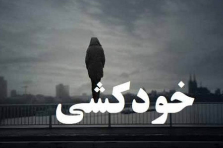 خودکشی دختر تهرانی با دخالت پلیس ختم به خیر شد + فیلم و تصاویر