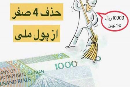 4 صفر از پول ملی حذف شد