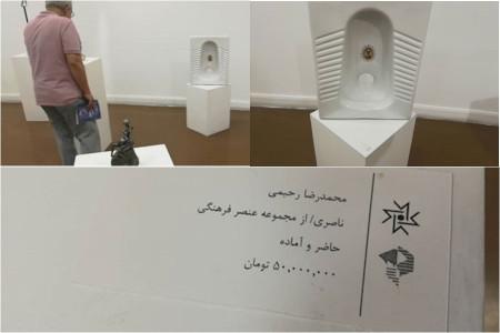 سنگ توالت 50 میلیونی در یک گالری هنری + عکس