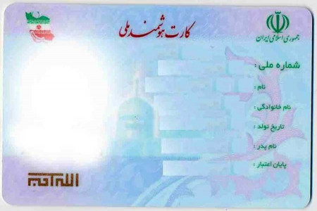 اعتبار کارت های ملی قدیمی