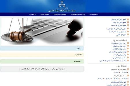 لیست و آدرس دفاتر خدمات الکترونیکی قضایی خرم آباد و بروجرد
