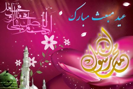 عید مبعث در تقویم سال 97 و 98 چه روزی است ؟