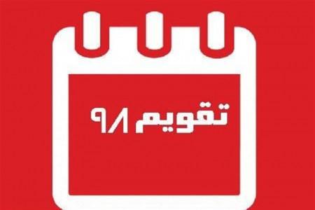 عید سعید فطر در تقویم سال 98 چند شنبه است ؟