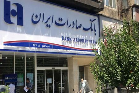لیست شعبه های بانک صادرات در یزد + آدرس و تلفن