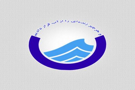 آدرس و تلفن اداره آب و فاضلاب استان تهران