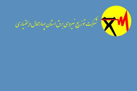 لیست اداره برق استان چهارمحال و بختیاری + آدرس و تلفن