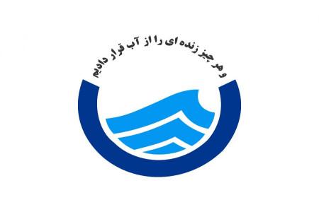 آدرس و تلفن اداره آب و فاضلاب رشت و حومه