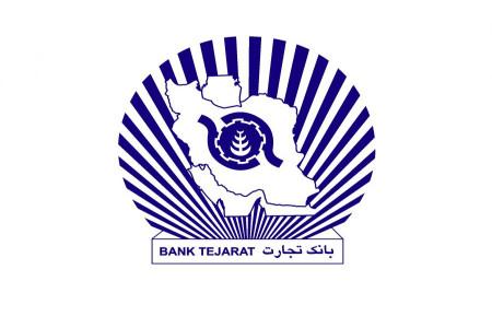 لیست شعبه های بانک تجارت اهواز + آدرس و تلفن