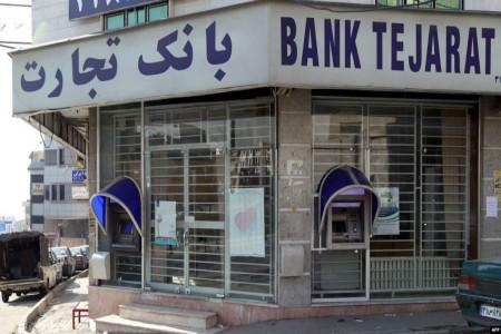 لیست شعبه های بانک تجارت کرمان + آدرس و تلفن