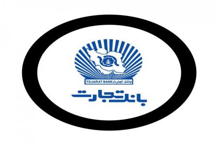 لیست شعبه های بانک تجارت خرم آباد + آدرس و تلفن