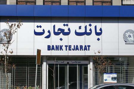 لیست شعبه های بانک تجارت ساری + آدرس و تلفن