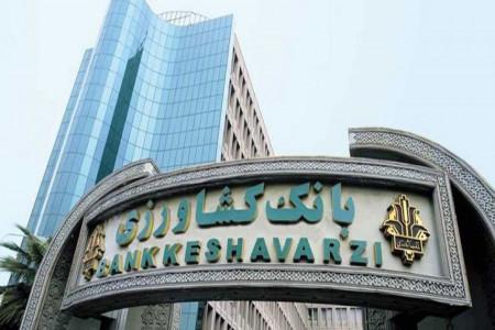 لیست شعبه های بانک کشاورزی در تهران + آدرس و تلفن